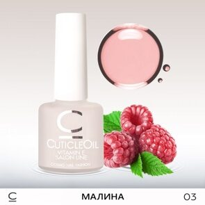 "МАСЛО CUTICL OIL ""МАЛИНА"""