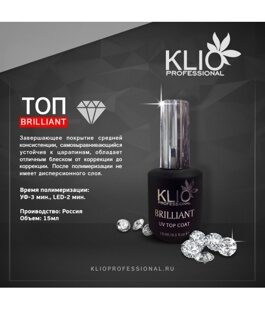 Топ без липкого слоя BRILLIANT 15 ml